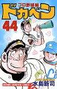 ドカベン プロ野球編(44) (少年チャンピオンコミックス) [ 水島新司 ]の商品画像