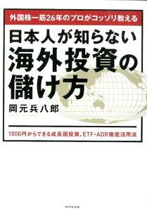【楽天ブックスならいつでも送料無料】外国株一筋26年のプロがコッソリ教える日本人が知らない...