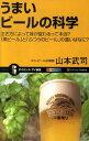 【】うまいビールの科学 [ 山本武司 ]