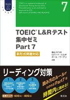 TOEIC L&Rテスト 集中ゼミ Part 7