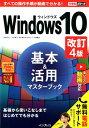 Windows10基本&活用マスターブック改訂4版 (できる...