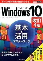Windows10基本&活用マスターブック改訂4版