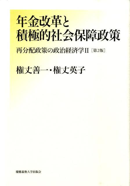 年金改革と積極的社会保障政策第2版 再分配政策の政治経済学2 [ 権丈善一 ]