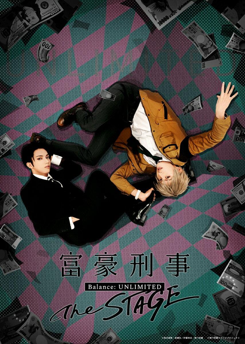 「富豪刑事 Balance:UNLIMITED The STAGE」【完全生産限定版】【Blu-ray】 [ 糸川耀士郎 ]画像