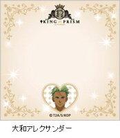 KING OF PRISM ふせん/大和アレクサンダー