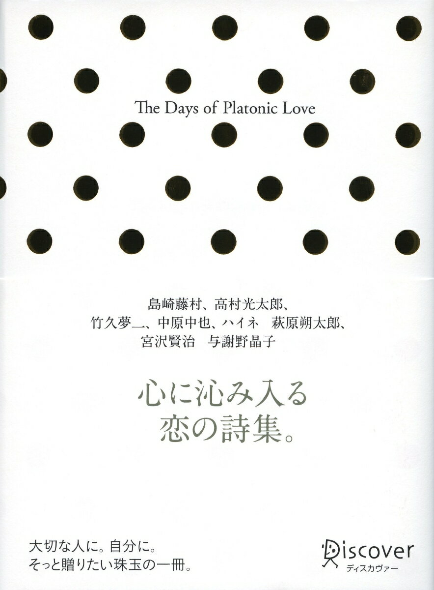 The Days of Platonic Love 恋の詩の本画像
