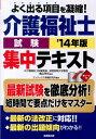 介護福祉士試験集中テキスト('14年版) [ コンデックス情報研究所 ]