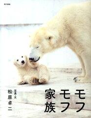 【送料無料】モフモフ家族