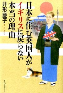【楽天ブックスならいつでも送料無料】日本に住む英国人がイギリスに戻らない本当の理由 [ 井形...
