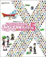 ドラゴンクエスト10みちくさ冒険ガイド(vol.5)