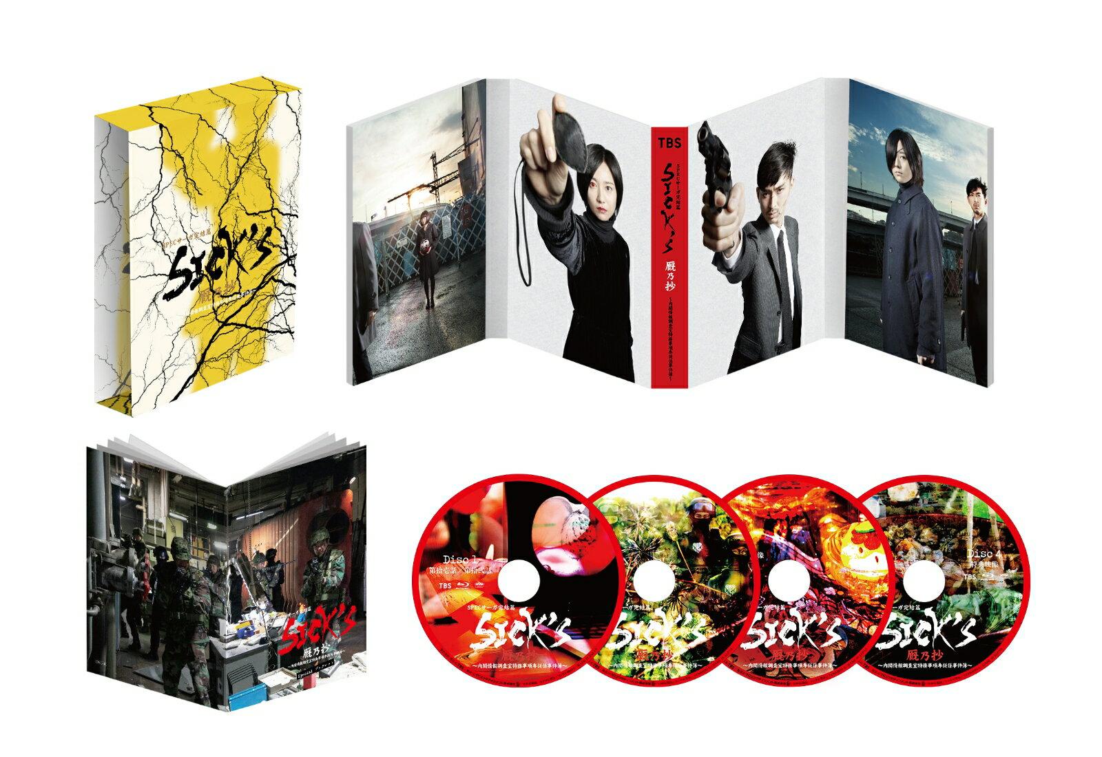 SICK'S 厩乃抄 ~内閣情報調査室特務事項専従係事件簿~Blu-ray BOX【Blu-ray】