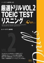 【送料無料】厳選ドリルVOL.2 TOEIC TESTリスニング [ イ・イクフン語学院 ]