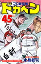 ドカベン プロ野球編(45) (少年チャンピオンコミックス) [ 水島新司 ]の商品画像
