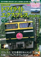 【送料無料】豪華寝台列車トワイライトエクスプレスラストガイド