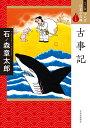 ワイド版 マンガ日本の古典1 古事記 (全集) [ 石ノ森 章太郎 ]
