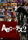 ABC・オブ・デス 2 [ エバ...