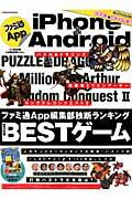 【送料無料】ファミ通App