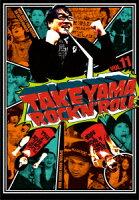 竹山ロックンロール VOL.11