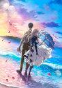 劇場版 ヴァイオレット・エヴァーガーデン【通常版】【Blu-ray】 [ 暁佳奈 ]