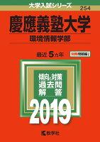 慶應義塾大学(環境情報学部)(2019)