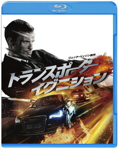 トランスポーター イグニション (特製ブックレット付)【初回生産限定】【Blu-ray】 [ …