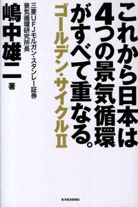 【送料無料】これから日本は4つの景気循環がすべて重なる。 [ 嶋中雄二 ]