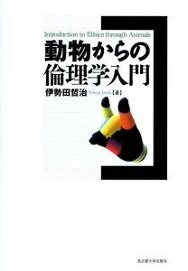 動物からの倫理学入門 [ 伊勢田哲治 ]