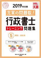 行政書士トレーニング問題集(5 2019年対策)