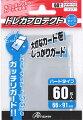 レギュラーサイズカード用トレカプロテクト ハードタイプ(クリア)60枚入り