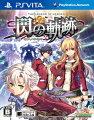 英雄伝説 閃の軌跡 通常版 PS Vita版