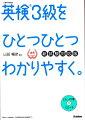 【英検の問題集】短期集中型におすすめの対策本はどれ?