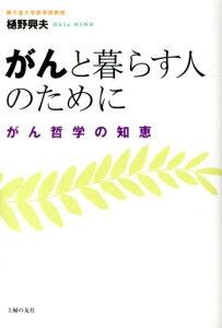 【送料無料】【新春_ポイント2倍】がんと暮らす人のために [ 樋野興夫 ]