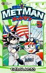 野球の星 メットマン 5 (てんとう虫コミックス) [ むぎわら しんたろう ]
