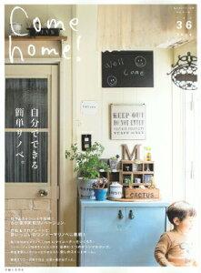 【楽天ブックスならいつでも送料無料】Come home!(vol.36)