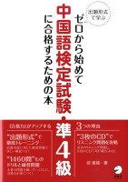 ゼロから始めて中国語検定試験・準4級に合格するための本