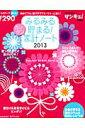 【送料無料】みるみる貯まる!カンタン家計ノート(2013)