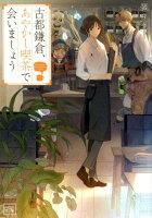 古都鎌倉、あやかし喫茶で会いましょう (一二三文庫)