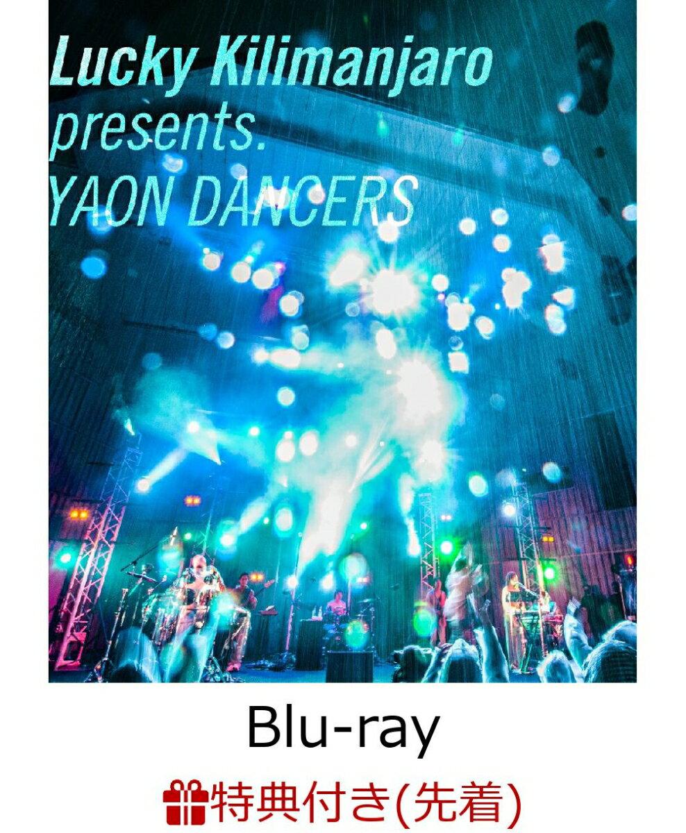 【先着特典】Lucky Kilimanjaro presents YAON DANCERS【Blu-ray】(オリジナルステッカー)