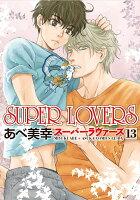 SUPER LOVERS 13巻