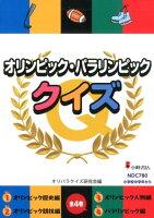 オリンピック・パラリンピッククイズ(全4巻セット)