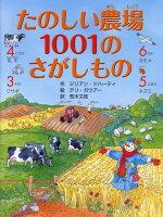 たのしい農場 1001のさがしもの