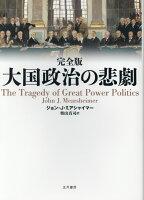 『完全版大国政治の悲劇』の画像