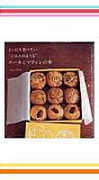 なかしましほの大人気お菓子レシピセットの詳細を見る