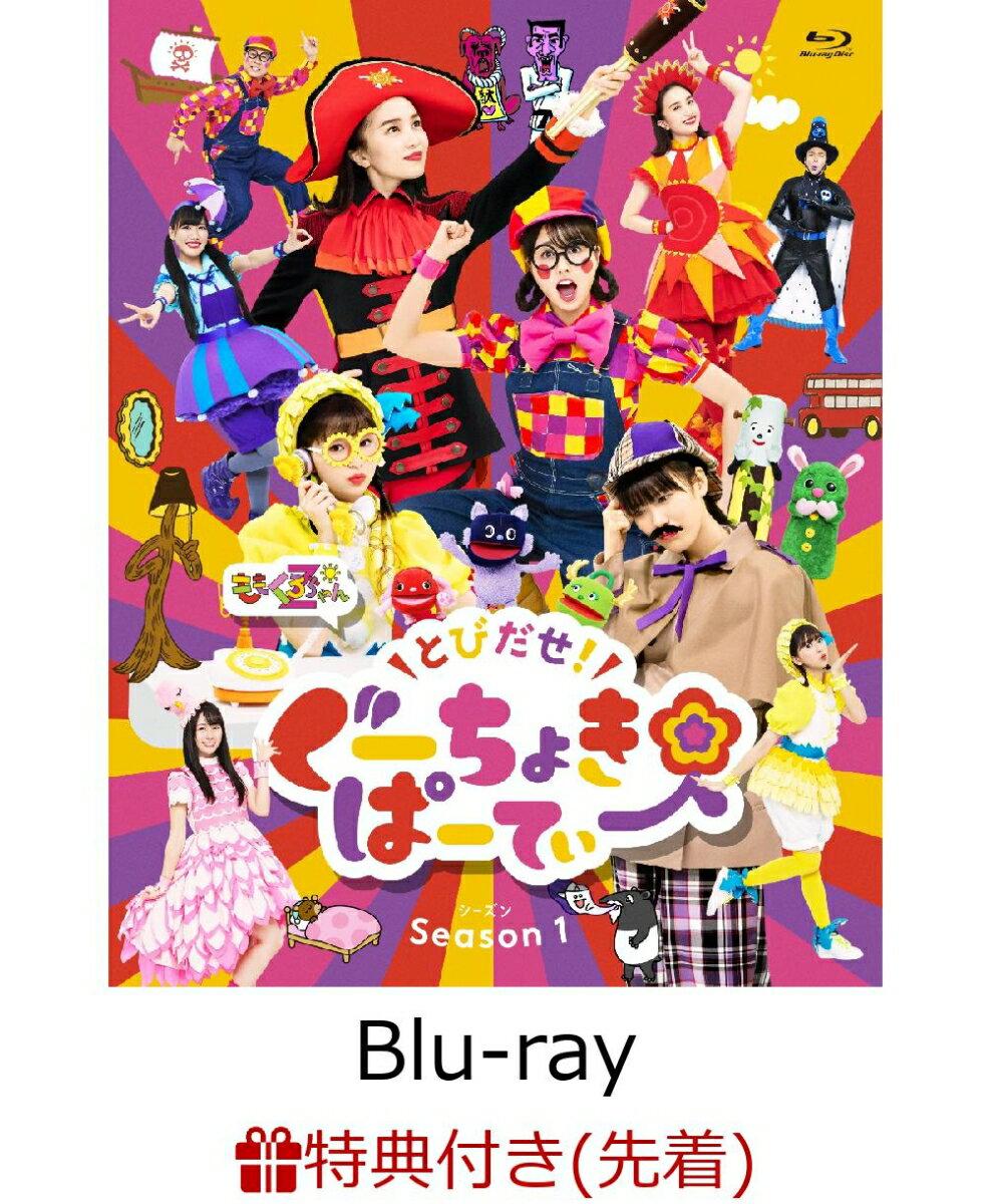 【先着特典】とびだせ!ぐーちょきぱーてぃー Season 1 (とびだせ!ごほうびスタンプ)【Blu-ray】