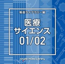 NTVM Music Library 報道ライブラリー編 医療・サイエンス01/02 [ (BGM) ]