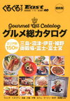 ぐるぐるマップEast(vol.40) 静岡東部版 特集:グルメ総カタログ