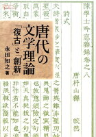 唐代の文学理論