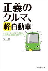【送料無料】正義のクルマ、軽自動車 [ 松下宏 ]