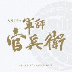 【楽天ブックスならいつでも送料無料】NHK大河ドラマ 軍師官兵衛 オリジナル・サウンドトラック...