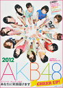 【送料無料】CHEER UP!~あなたに笑顔届けます~ AKB48カレンダー 2012 【初回限定特典付】